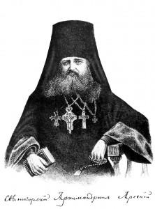 Изображение архим. Арсения Митрофанова с его подписью