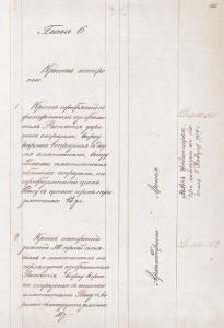 Лист из описи монастырской ризницы