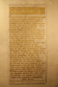 Надгробная плита на месте погребения архим. Арсения