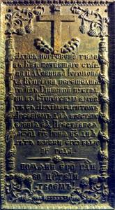 Надгробная-плита-о.-Киприана