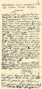 Письмо с подписью архимандрита Фаддея (Кокуйловича)