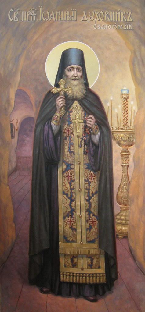 Преподобный Иоанникий Святогорский