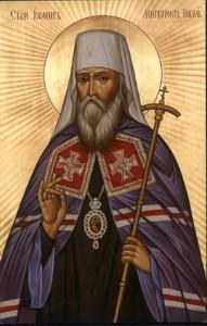Святитель Иоанн (Максимович), митрополит Тобольский и всея Сибири