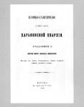 Историко-статистическое описание харьковской епархии