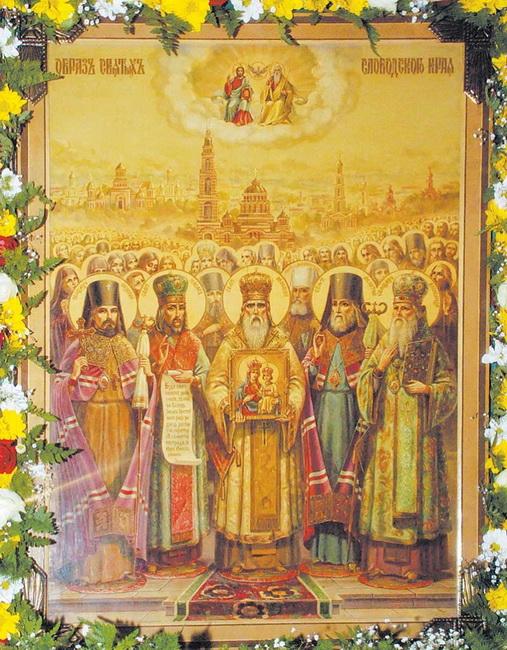 Собор Новомучеников Слободского края