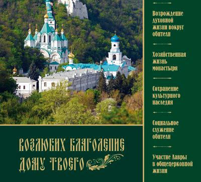 Вышло в свет новое издание, посвящённое юбилею митрополита Арсения