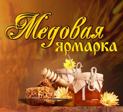 Святогорская медовая ярмарка 2018