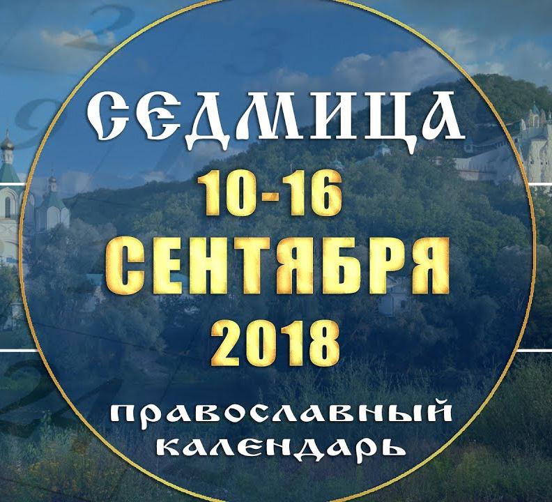 Мультимедийный православный календарь 10–16 сентября 2018 года
