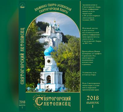 Сбор пожертвований для издания первого выпуска альманаха Святогорской Лавры