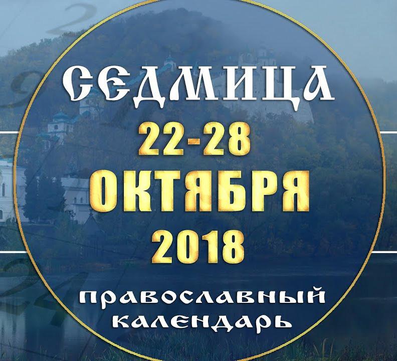 Мультимедийный православный календарь 22–28 октября 2018 года