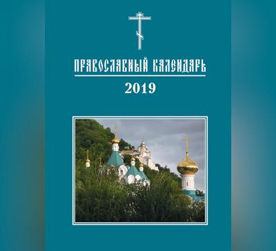 Презентация Святогорской Лаврой церковного календаря на 2019 год