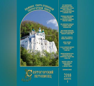 «Святогорский летописец»: новое издание Свято-Успенской Святогорской Лавры