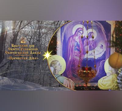 50 рождественских песнопений в исполнении братского хора Святогорской Лавры