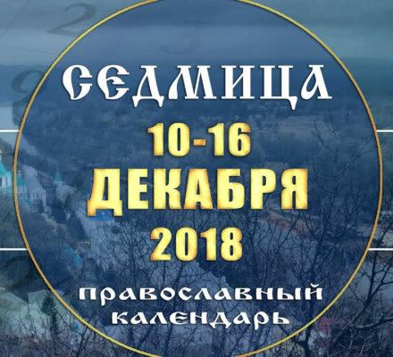 Мультимедийный православный календарь на 10-16 декабря 2018 года