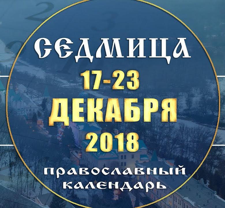 Мультимедийный православный календарь на 17-23 декабря 2018 года