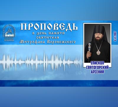 Слово в день памяти святителя Митрофана Воронежского (видео)