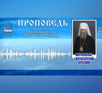 Слово на праздник Введения во храм Пресвятой Богородицы (видео)