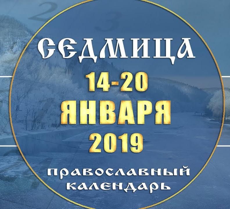 Мультимедийный православный календарь 14–20 января 2019 года