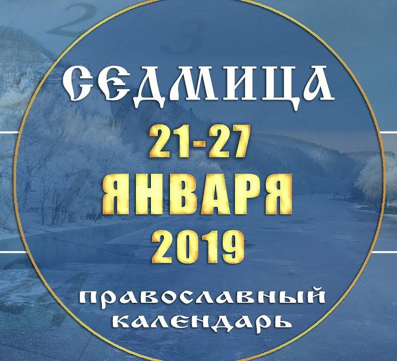 Мультимедийный православный календарь 21–27 января 2019 года