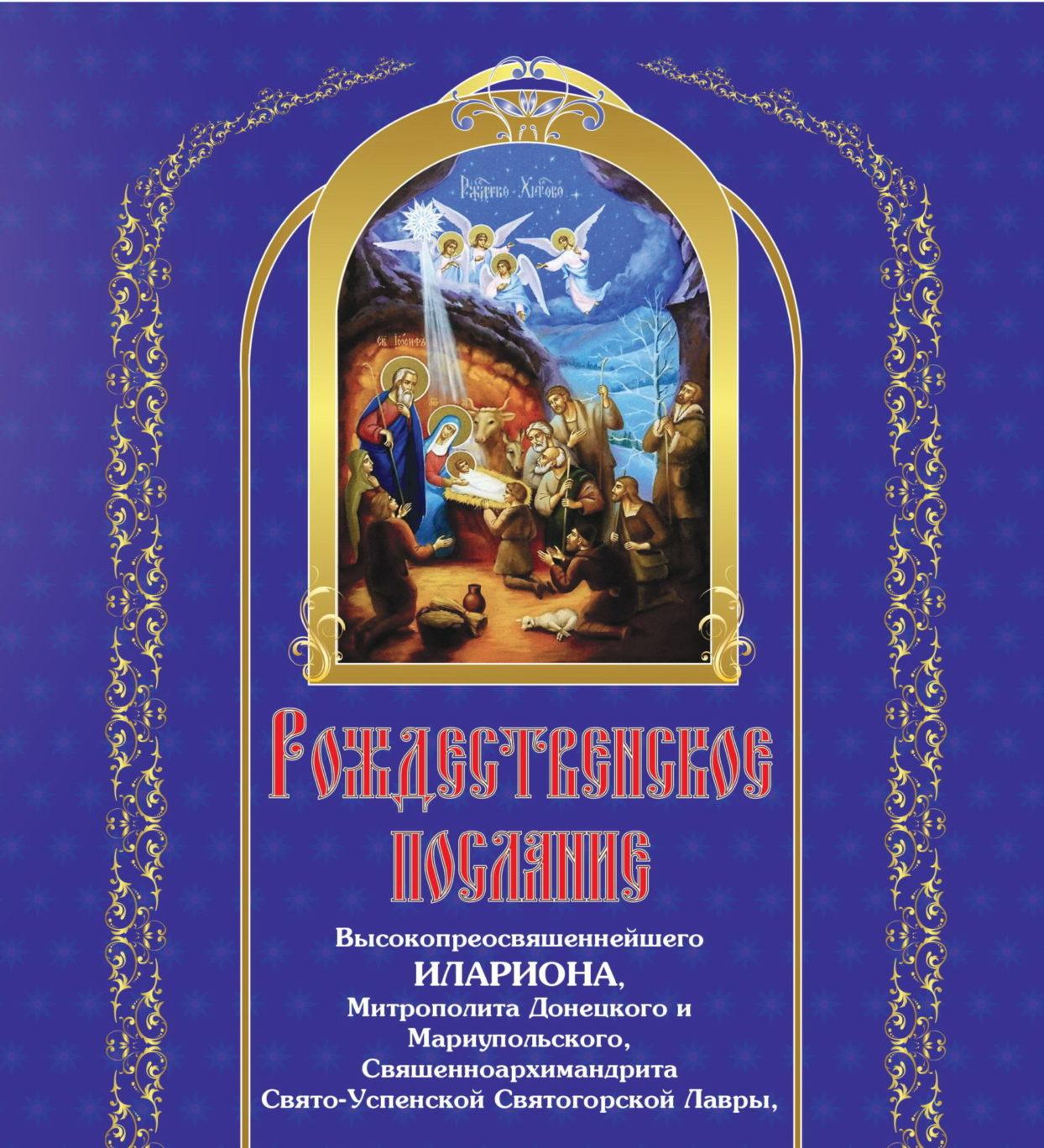 Рождественское послание Высокопреосвященнейшего Илариона, митрополита Донецкого и Мариупольского 2019
