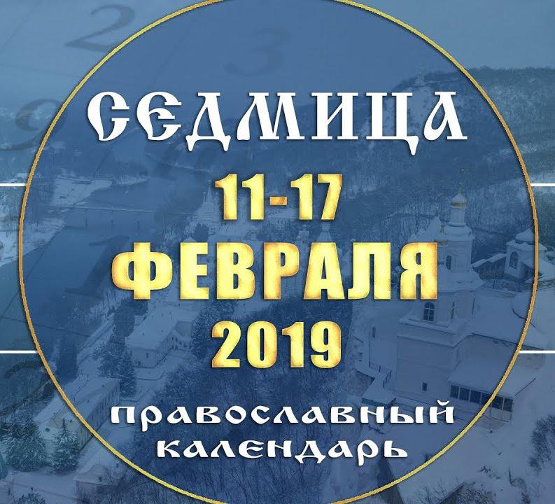 Мультимедийный православный календарь 11–17 февраля 2019 года