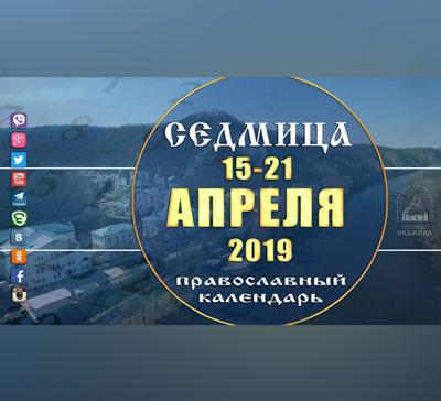 Мультимедийный православный календарь на 15–21 апреля 2019 года