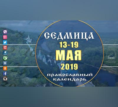 Мультимедийный православный календарь на 13–19 мая 2019 года