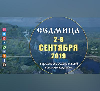 Мультимедийный православный календарь на 2-8 сентября 2019 года (видео)