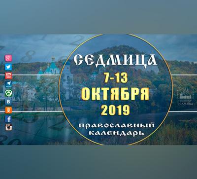 Мультимедийный православный календарь на 7–13 октября 2019 года (видео)