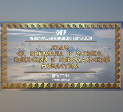 Кипр.День 2.Храм св.Киприана, Киккский и Николаевский монастыри (видео)