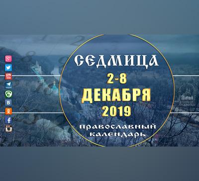 Мультимедийный православный календарь на2–8 декабря 2019года (видео)