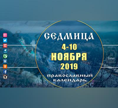 Мультимедийный православный календарь на 4–10 ноября 2019 года (видео)