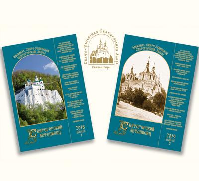 Святогорская Лавра запускает новый проект публикации своих печатных изданий вэлектронном виде