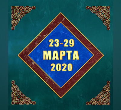 Мультимедийный православный календарь на23–29 марта 2020года (видео)