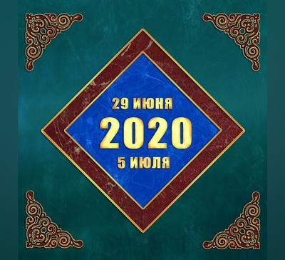 Мультимедийный православный календарь на29июня—5июля 2020 года (видео)