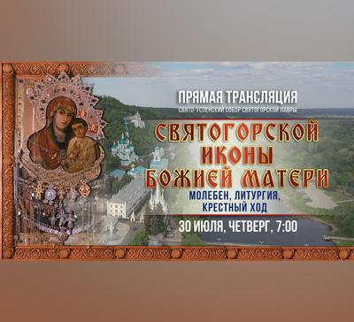 Праздничное богослужение вдень Святогорской иконы Божией Матери (видео)