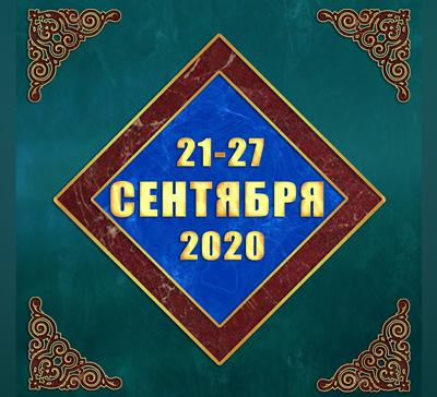 Мультимедийный православный календарь на21–27 сентября 2020 года (видео)