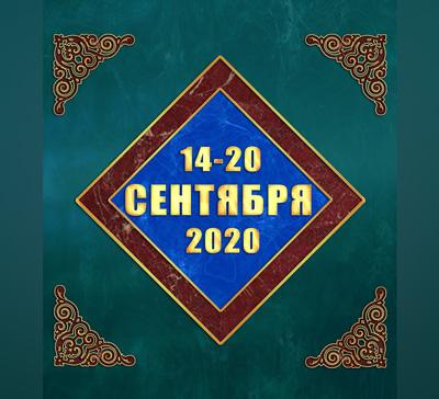 Мультимедийный православный календарь на14–20 сентября 2020 года (видео)