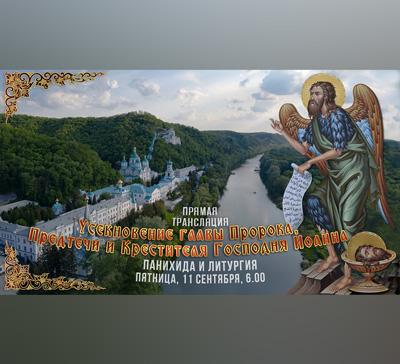 Прямая трансляция. Усекновение главы Пророка, ПредтечииКрестителя Господня Иоанна (видео)