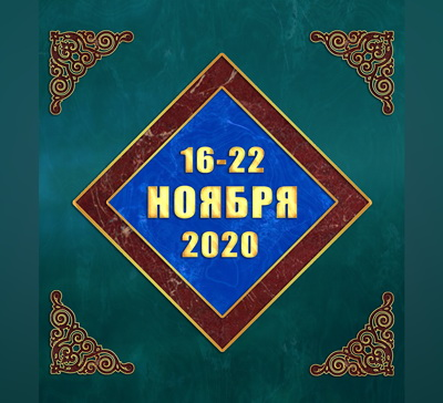 Мультимедийный православный календарь на16–22 ноября 2020 года (видео)
