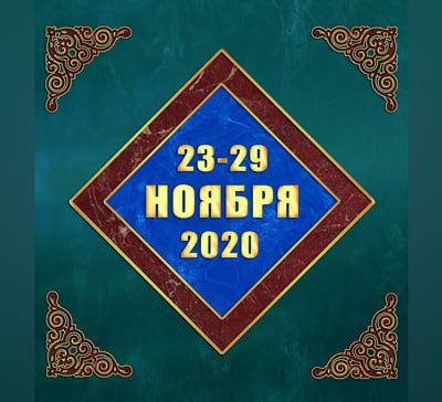 Мультимедийный православный календарь на23–29 ноября 2020 года (видео)