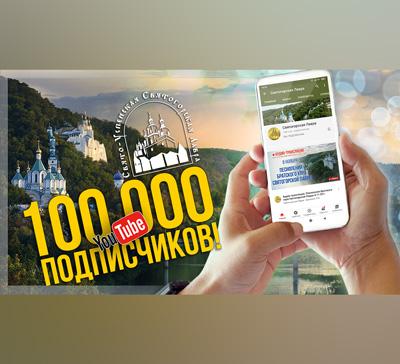 Святогорский YouTube канал переступил порог 100 000 подписчиков