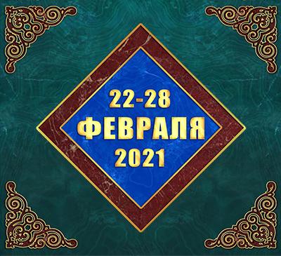 Мультимедийный православный календарь на 22–28 февраля 2021 года (видео)