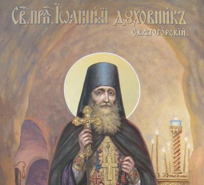 23 февраля – день памяти преподобного Иоанникия Святогорского