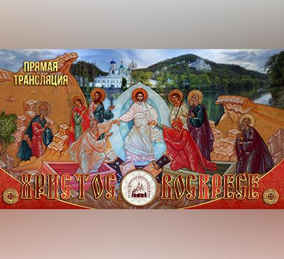 Прямая трансляция. Пасха. Светлое Христово Воскресение (видео)