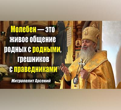 Слово митрополита Арсения после первого молебна свт. Николаю наСвятой Скале (видео)