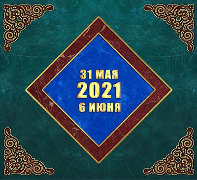 Мультимедийный православный календарьна31 мая ‑ 6 июня 2021 года (видео)