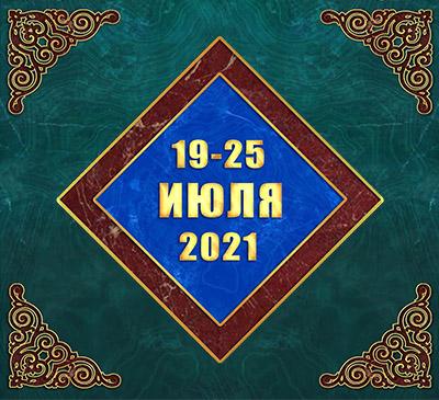 Мультимедийный православный календарь на 19–25 июля 2021 года (видео)