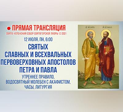 Прямая трансляция. Святых славных и всехвальных первоверховных апостолов Петра и Павла (видео)