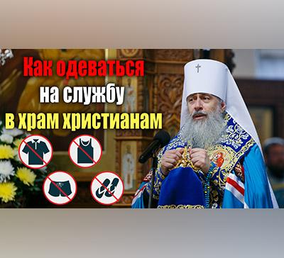 В какой одежде прилично ходить в храм Божий. Слово митрополита Арсения (видео)